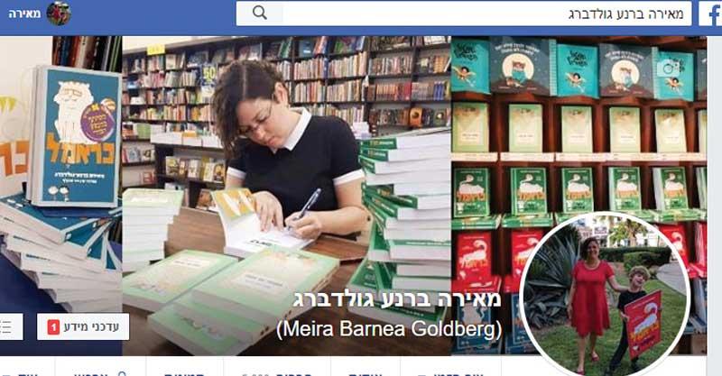מאירה ברנע גולדברג בפייסבוק