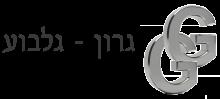 גרון גלבוע עורכי דין. לוגו באדיבות הלקוח