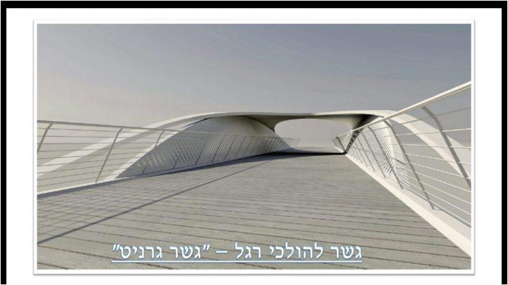 הדמיית גשר גרניט באדיבות העירייה