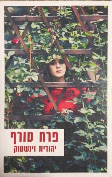 ספרה של יהודית וינשטוק פרח טורף