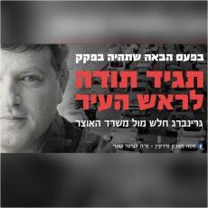 כרזת מחאה נגד רמי גרינברג של מטה המאבק