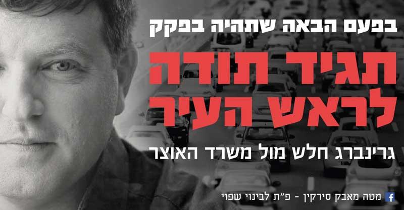 כרזת מחאה נגד רמי גרינברג של מטה המאבק בעניין תכנית סירקין