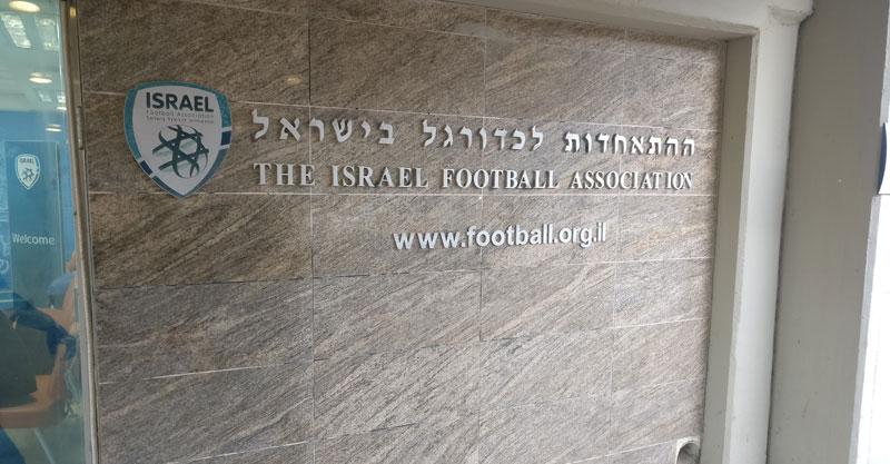 משרדי ההתאחדות לכדורגל