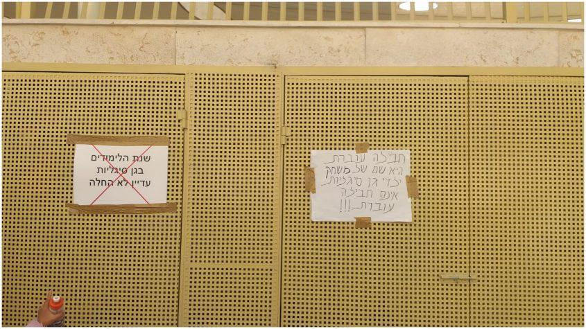 השביתה גן סיגליות. צילום באדיבות ההורים