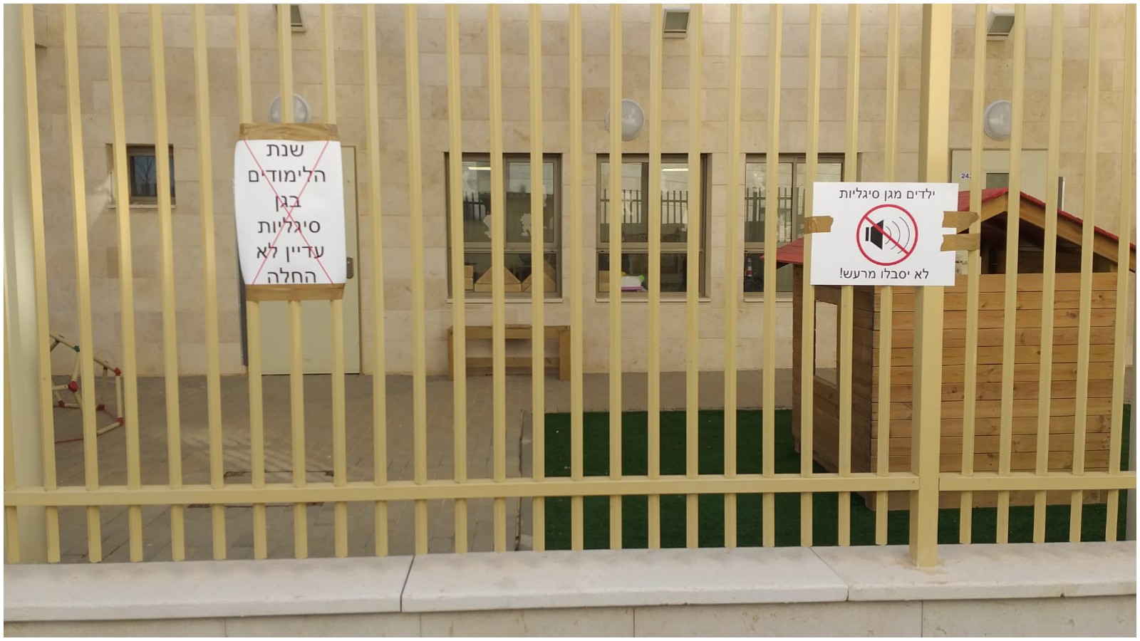 השביתה בגן סיגליות צילום באדיבות ההורים