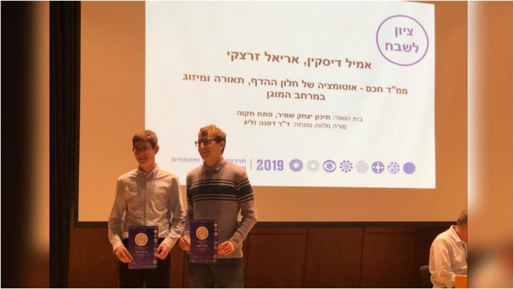 תלמידי יצחק שמיר אמיל דיסקין ואריאל זרצקי