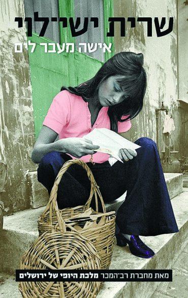 סופר אמא אישה מעבר לים