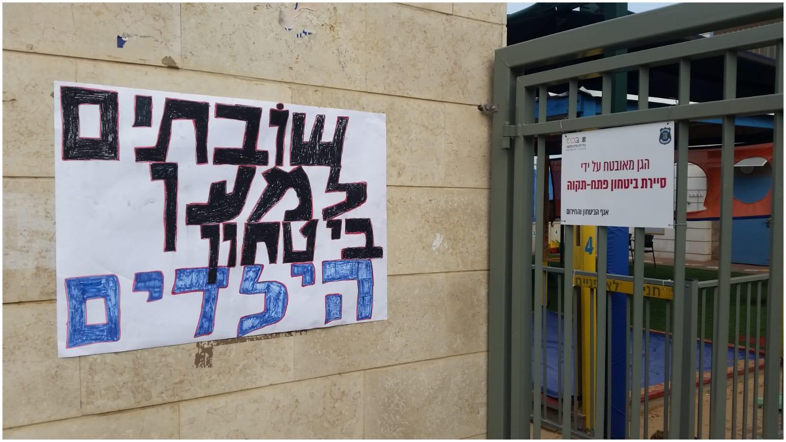 השביתה במתחם הגנים ברחוב זכרון יעקב צילום יעקב אברמוביץ