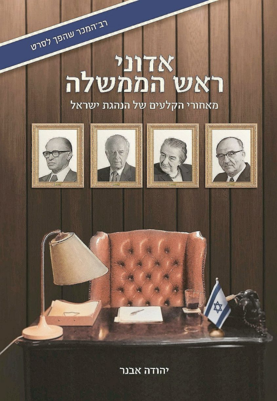 מאירה. אדוני ראש הממשלה - מאחורי הקלעים של הנהגת ישראל | יהודה אבנר
