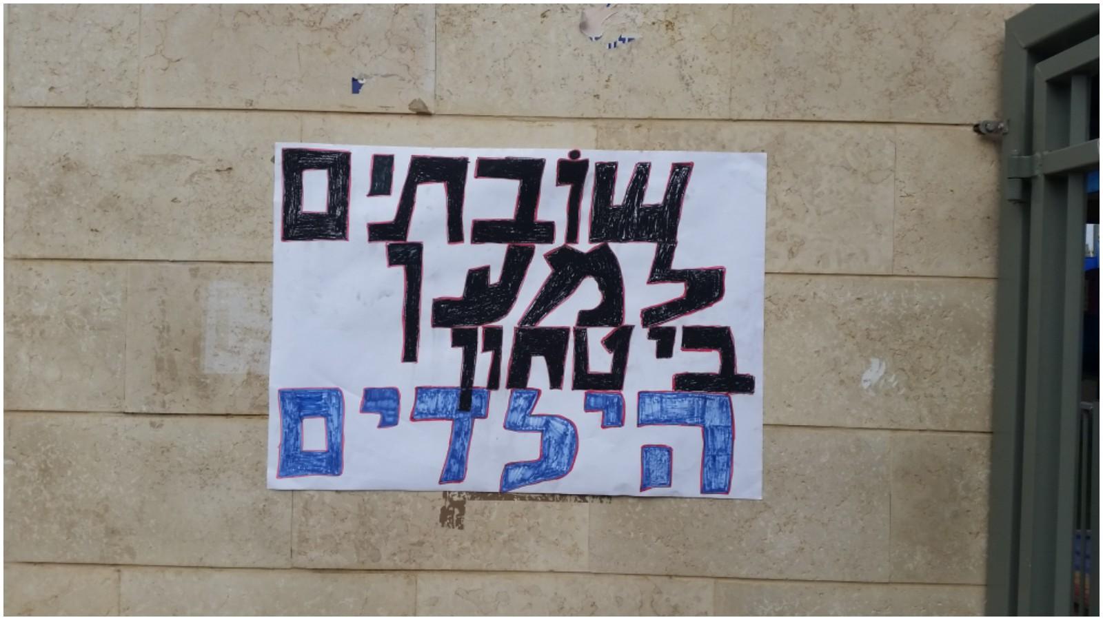 שלט המחאה באם המושבות. צילום: יעקב אברמוביץ