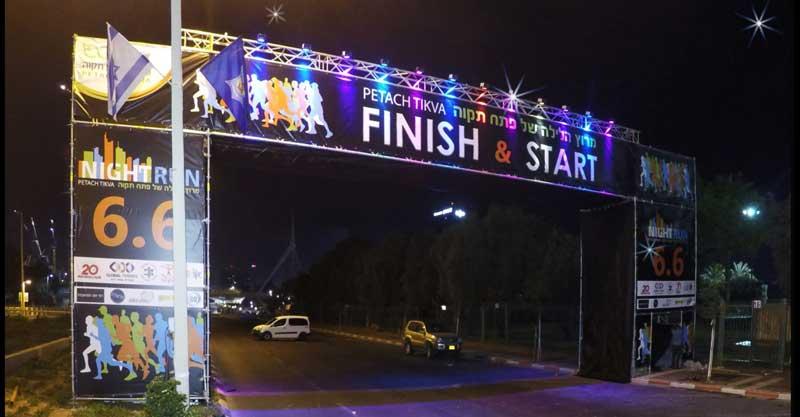 נקודת הזינוק והסיום של מרוץ פתח תקוה צילום דוברות העירייה