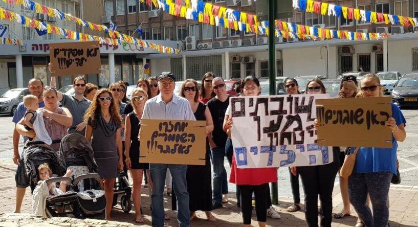 ההפגנה מול העירייה צילום מטה המאבק של ההורים