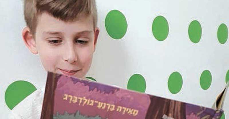אבישי והספר הילדה שניסתה