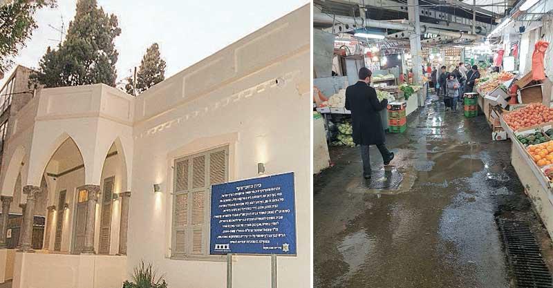 השוק העירוני, בית שיח נשים. צילום לשכת דובר עיריית פתח תקוה