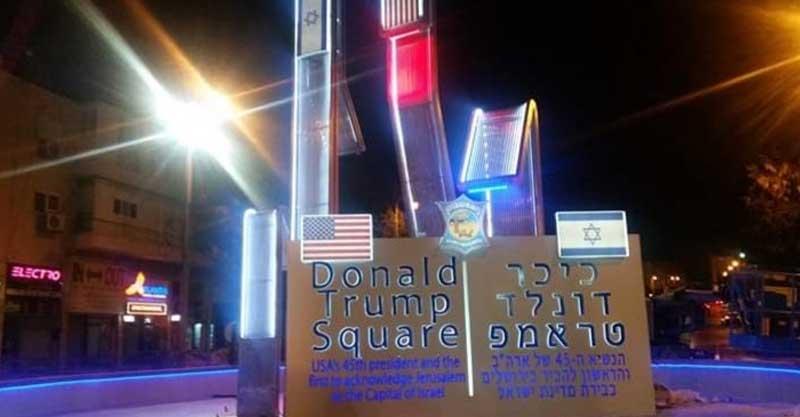 כיכר דונלד טראמפ בפתח תקוה צילום- עופר מנשה