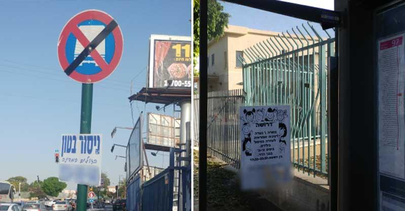 מבצע אכיפה נגד הדבקת מודעות. צילום באדיבות העירייה צילום באדיבות העירייה