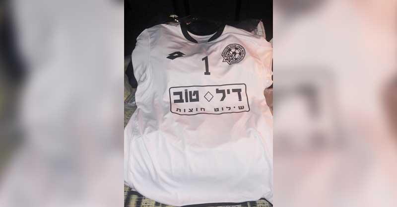 """החולצה שהודפסה לקראת הטורניר הערב עם הכיתוב """"דיל טוב"""""""