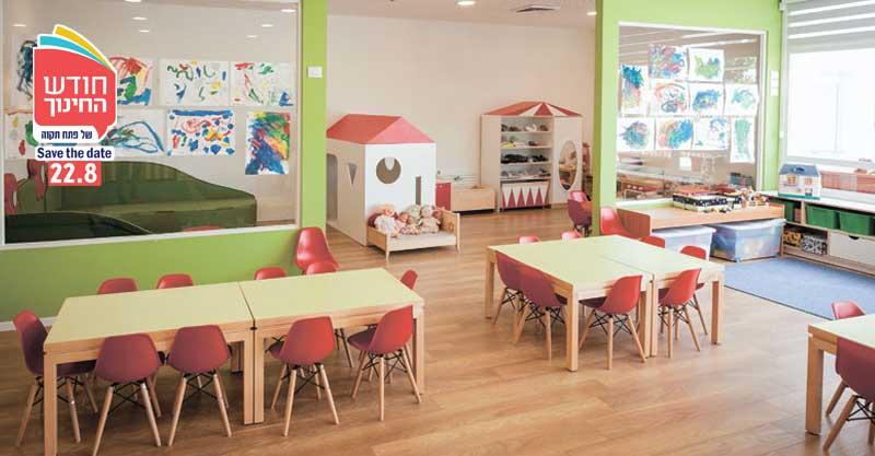 גן ילדים צילום אילוסטרציה אייל טואג