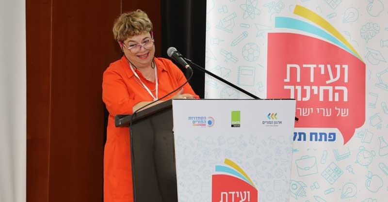 ברכה דאום רייטר בוועידת החינוך של פתח תקוה. צילום עזרא לוי