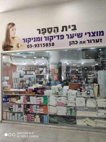מוצרי שיער, פדיקור ומניקור. צילום עצמי