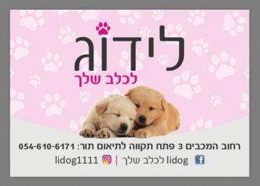 לידוג לכלב שלך - לוגו