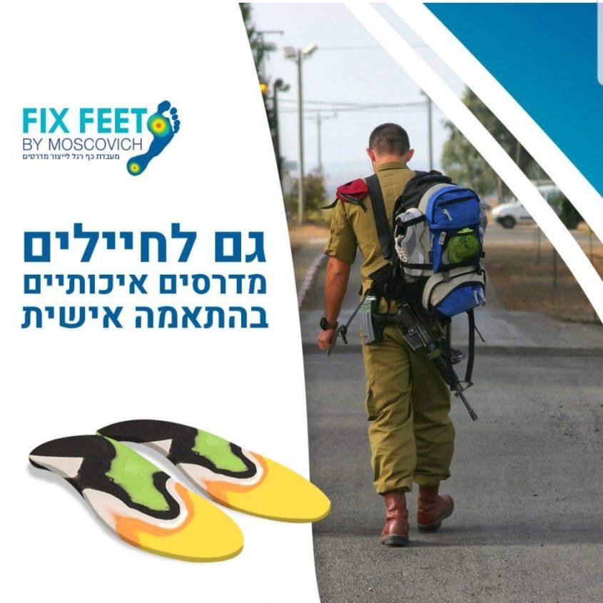 מדרסים לחיילים: הכירו את חברת FIX FEET