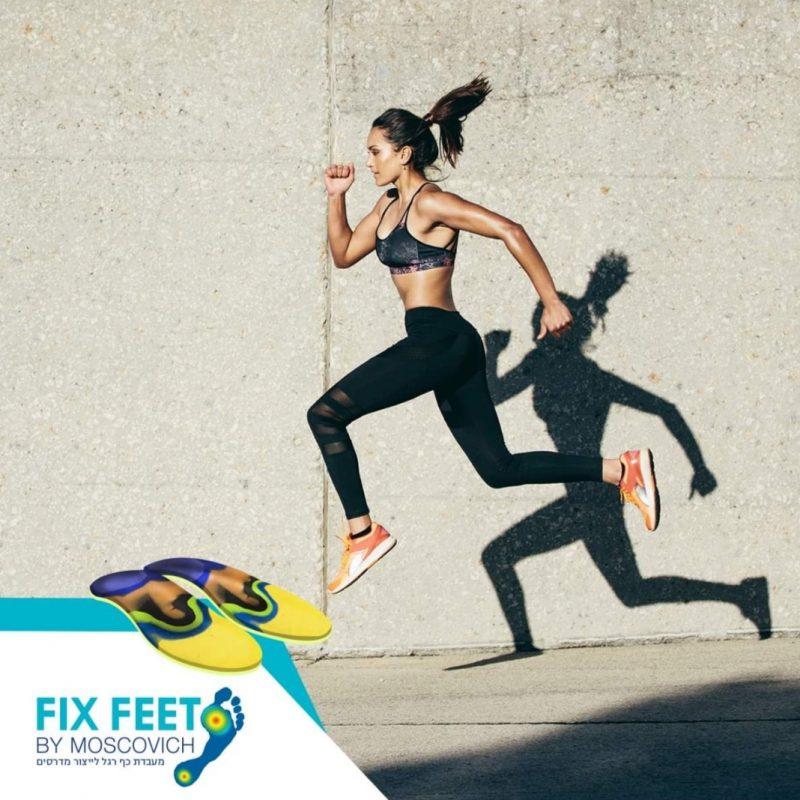 מדרסים לנשים בהריון: הכירו את חברת Fix Feet. צילום עצמי