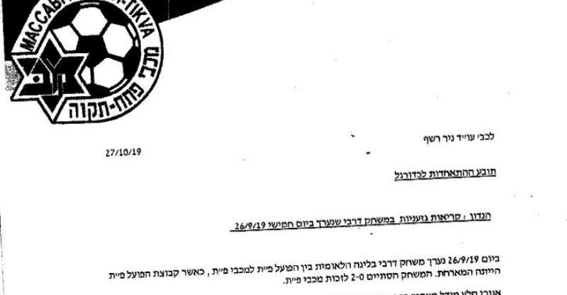 מכתב התלונה שהגיש מנדל