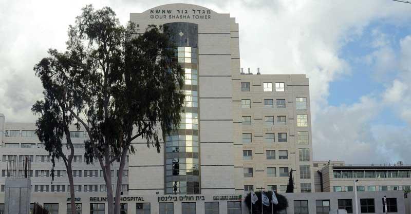 בית חולים בילינסון צילום זאב שטרן