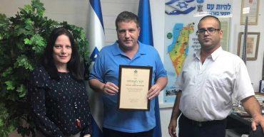 נציגי עמותת 'תראו אותי', העניקו לראש העיר וראש מינהל החינוך תעודת הוקרה.