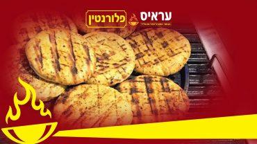 עראיס בתל אביב: הגרסה של פלורנטין. צילום עצמי