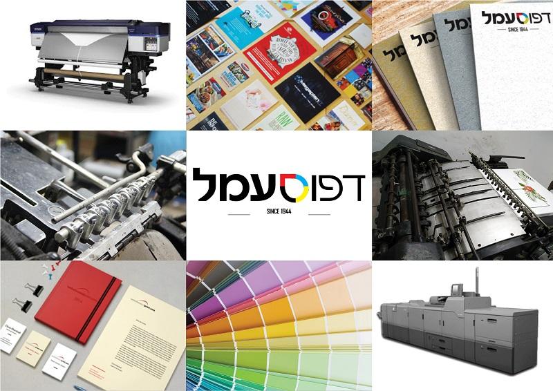 דפוס עמל חווית דפוס חדשנית בעולם הטכנולוגי. עיצוב והפקה: דפוס עמל
