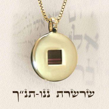"""התנ""""ך הכי קטן בעולם – תכשיט עם משמעות אמיתית. תמונה באדיבות ננו תכשיטים. עיצוב: זוהר עזרא"""
