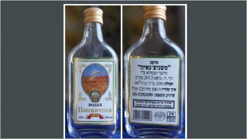 בקבוקים שנתפסו על ידי משרד הבריאות וחשודים כמזוייפים