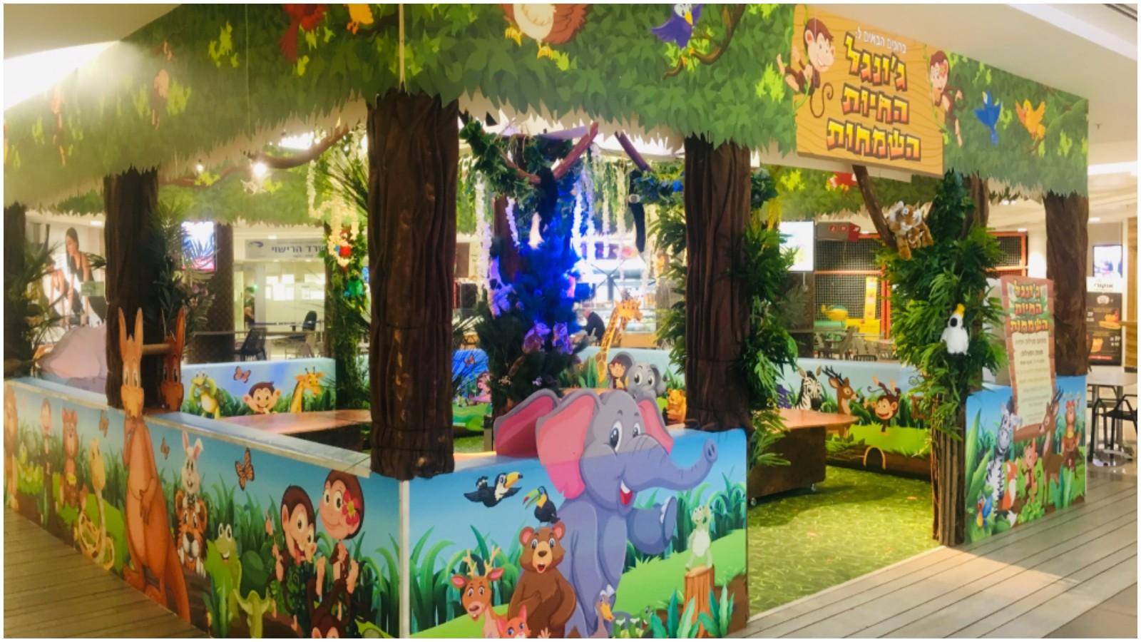 """ג'ונגל החיות השמחות. צילום יח""""צ"""