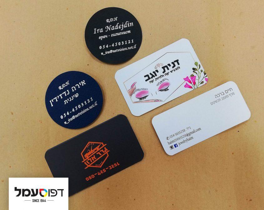 """כרטיסי ביקור הטבעות ובצורות. באדיבות """"דפוס עמל"""""""