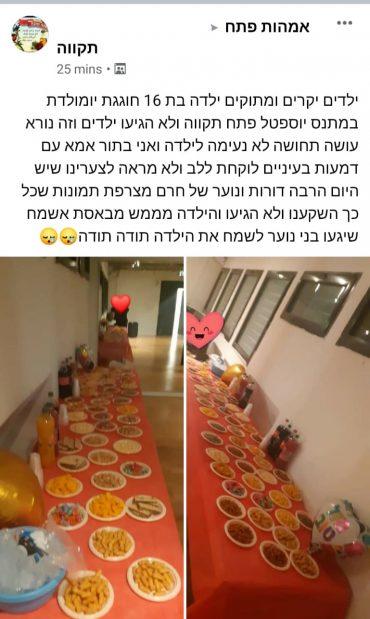 הפוסט שפרסמה האם (צילום מסך)