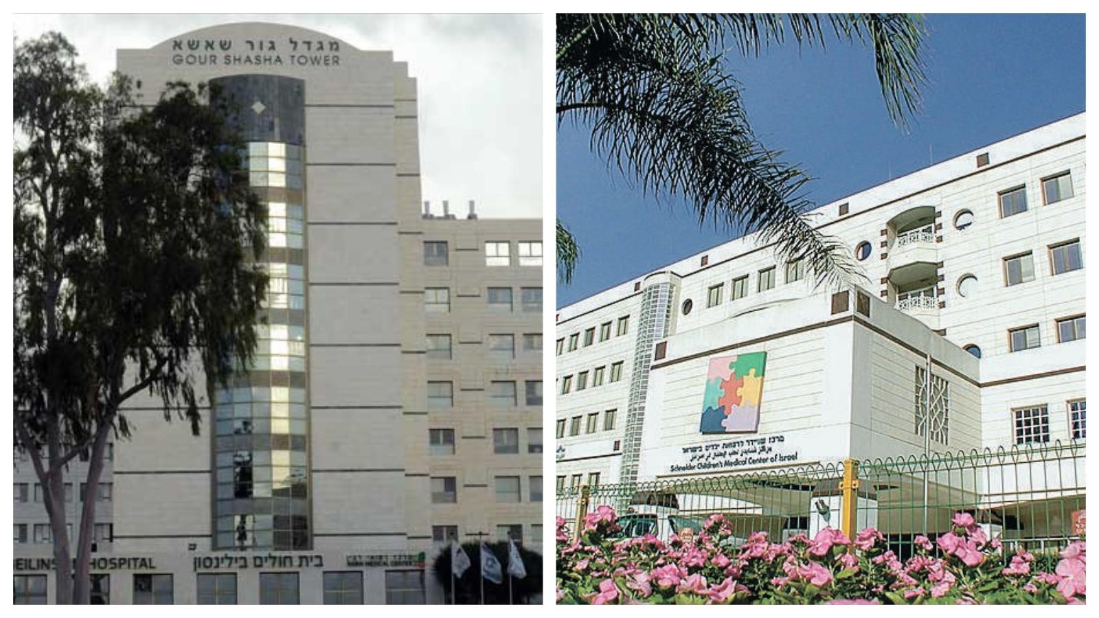 בית חולים שניידר, בית חולים בילינסון. צילום זאב שטרן
