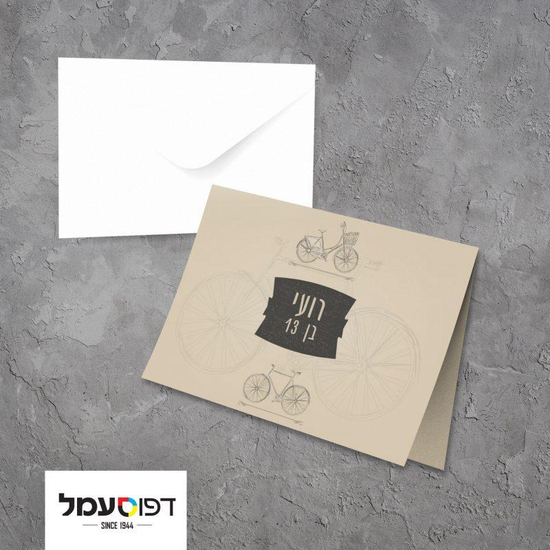 הזמנת בר מצווה מתקפלת ומעטפה (עיצוב גרפי וצילום: סטודיו לעיצוב וגרפיקה - דפוס עמל)