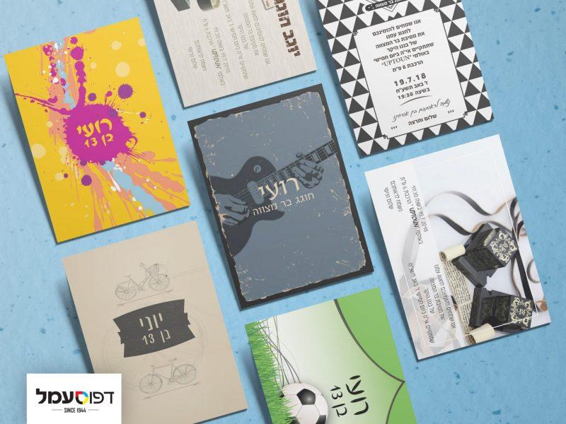 מגוון הזמנות בר מצווה (עיצוב גרפי וצילום: סטודיו לעיצוב וגרפיקה - דפוס עמל)