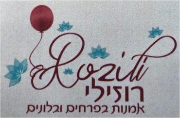 לוגו רוזילי
