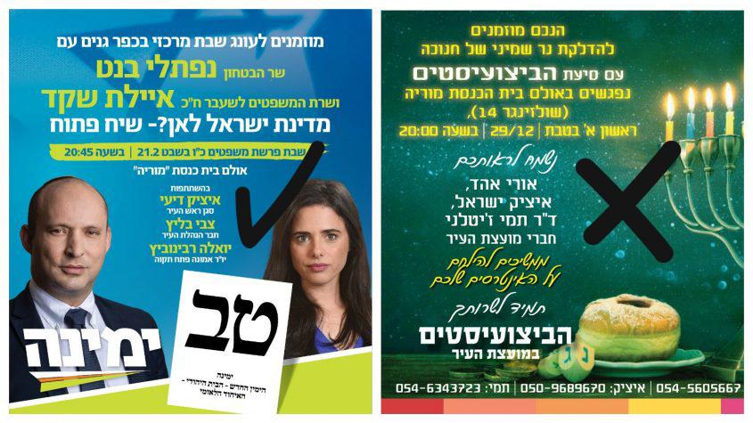 המודעות על הכנסים של סיעת הביצועיסטים ומפלגת ימינה בבית הכנסת מוריה