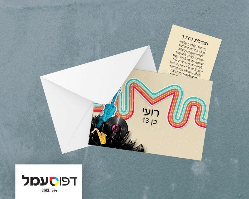 הזמנת בר מצווה עם ברכון ומעטפה (עיצוב גרפי וצילום: סטודיו לעיצוב וגרפיקה - דפוס עמל)