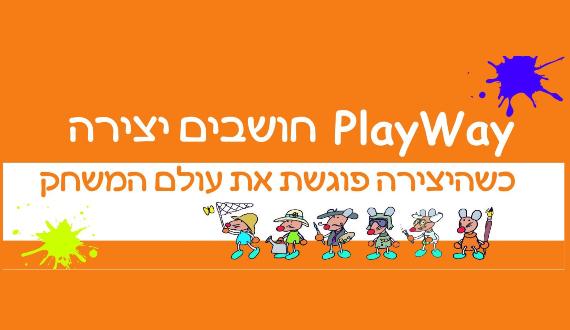 Play Way חושבים יצירה (צילום מתוך עמוד הפייסבוק)