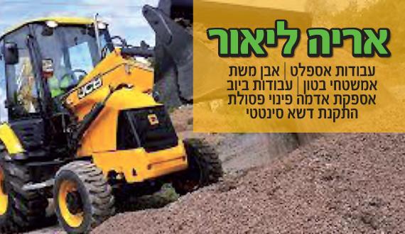 אריה ליאור עבודות עפר. תמונה באדיבות הלקוח