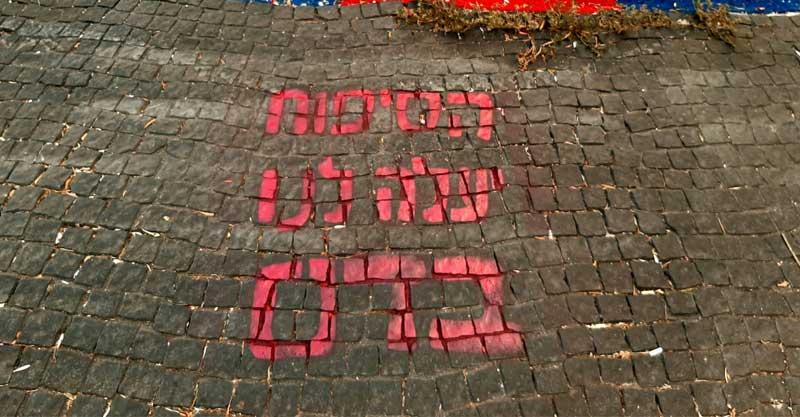 צבע אדום במזרקת דונאלד טראמפ. צילום משטרת ישראל