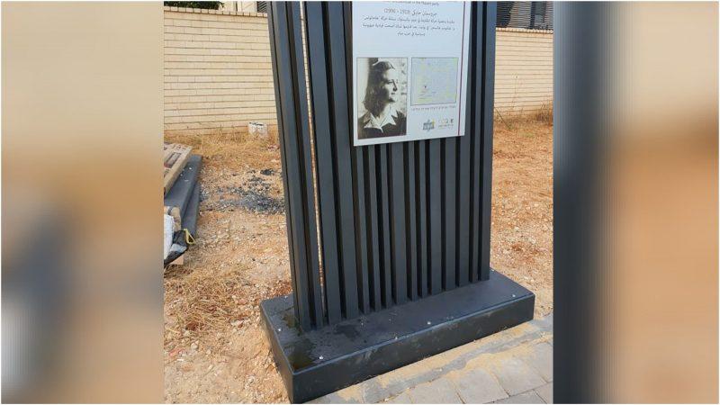 האנדרטה לזכר חייקה גרוסמן ברחוב חייקה גרוסמן פינת יפה נוף. צילום אלכסנדרה זיידנברג