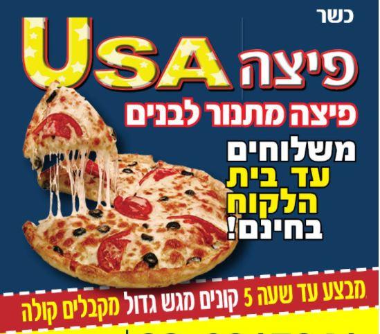 פיצה USA